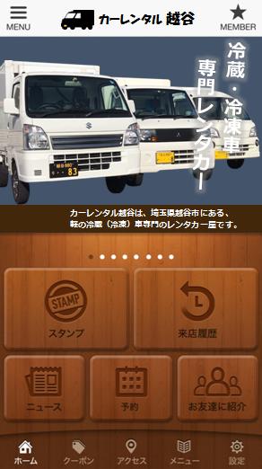 冷蔵・冷凍庫専用レンタカー